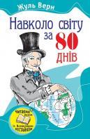 Верн Жуль Навколо світу за 80 днів 978-966-424-190-5
