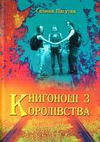 Пагутяк Галина Книгоноші з Королівства. Пригодницький роман 978-966-8650-69-7