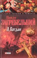 Загребельний Павло Я, Богдан (Сповідь у славі) 978-966-03-4639-0