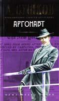 Бушков Александр Аргонавт 978-5-373-03468-5