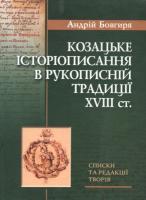 Бовгиря Андрій Козацьке історіописання в рукописній традиції XVIII ст. 9789660258136
