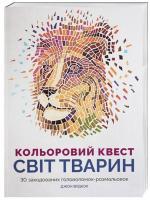 Вудкок Джон Кольоровий квест. Світ тварин 978-617-7579-03-7
