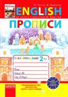 Тучіна Н. В., Федієнко В. В. Англійські прописи: Handwriting book 978-966-429-096-5