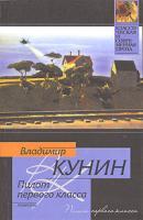 Владимир Кунин Пилот первого класса 5-17-023042-7, 5-9577-1144-6