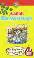 Дарья Калинина Перчик на десерт 978-5-699-38678-9