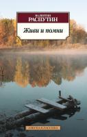 Распутин Валентин Живи и помни 978-5-389-08946-4