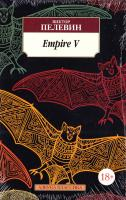 Пелевин Виктор Empire V 978-5-389-10814-1