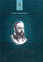 Чередниченко Дмитро Павло Чубинський 966-677-001-6