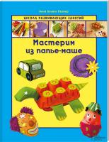 Пломер А. Мастерим из папье-маше 978-966-14-5601-2