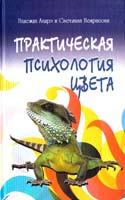Андрэ Надежда, Некрасова Светлана Практическая психология цвета 5-98857-255-3