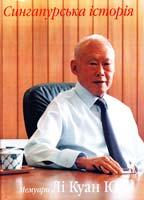 Лі Куан Ю Сінгапурська історія. Мемуари Лі Куан Ю. Том 1 966-8961-09-9