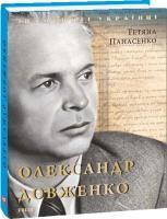 упорядник Тетяна Панасенко Олександр Довженко 978-966-03-8305-0