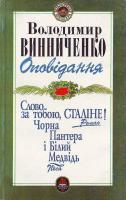 Винниченко В. Оповідання. Роман