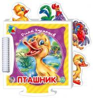 Курмашев Рінат Пташник. (книга-пазл) 978-966-313-866-4