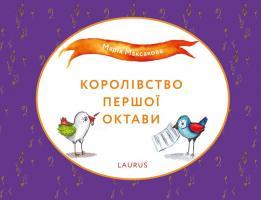 Максакова Марія Королівство першої октави 978-617-7313-08-2