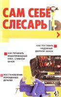Белов Николай Сам себе слесарь 985-13-1908-2