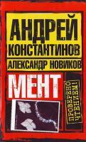 Константинов Андрей Мент 978-5-17-051015-3