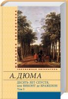 Дюма Александр Десять лет спустя, или Виконт де Бражелон: в 3-х т. Т. 3 978-966-03-7092-0
