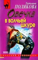Полякова Татьяна Овечка в волчьей шкуре 5-04-007237-0