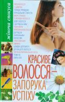 Мирошниченко Світлана Красиве волосся - запорука успiху 978-966-338-665-2