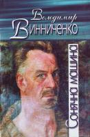 Винниченко Володимир Сонячна машина 966-8583-21-3