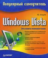 Ю. Зозуля Windows Vista. Популярный самоучитель 978-5-91180-691-0