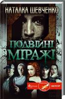 Шевченко Наталка Подвійні міражі 978-966-14-5785-9