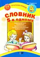 Уклад. Володарська М. Словиик 5 в 1. Початкова школа 978-617-030-102-4