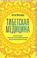 Максимов Артем Тибетская медицина 978-617-12-5929-4