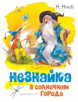 Носов Николай Незнайка в Солнечном городе (иллюстр. В. Челака) 978-5-389-14935-9