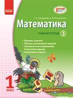 Скворцова С.А., Оноприенко О.В. Математика. 1 класс: Учебная тетрадь: в 3 частях (Часть 3)