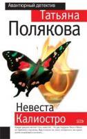 Татьяна Полякова Невеста Калиостро 978-5-699-26340-0