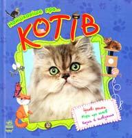 уклад. Я. Грудій Найцікавіше про... котів 978-617-09-0349-5