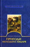 Черкасенко Спиридон Пригоди молодого лицаря 978-966-339-699-6