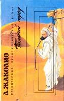 Жаколио Луи Песчаный город 5-87916-019-х
