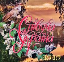 Співуча Україна. Календар на 2020