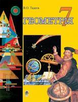 Тадеєв Василь Олександрович Геометрія : підручник для 7 класу загальноосвітніх навчальних закладів 978-966-10-3446-3