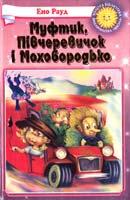 Муфтик, Півчеревичок і Мохобородько 966-661-197-х