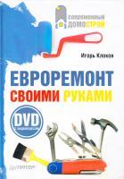 Клоков Игорь Евроремонт своими руками (+DVD с видеокурсом) 978-5-91180-556-2
