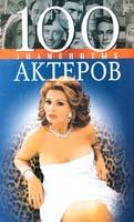 Скляренко В. М., Таболкина Т. Б. 100 знаменитых актеров 966-03-1608-9