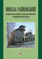 Возняк Григорій Михайлович Микола Чайковський-видатний український математик і громадський діяч. 978-966-408-124-2