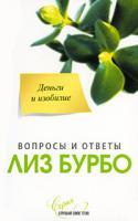 Лиз Бурбо Деньги и изобилие 978-5-91250-898-1