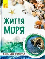 Популях Наталія Світ і його таємниці. Життя моря. Енциклопедія 978-617-09-4441-2