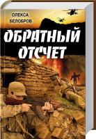 Белобров Олекса Обратный отсчет 978-966-14-7664-5