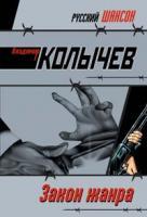 Владимир Колычев Закон жанра 978-5-699-25618-1