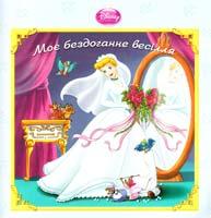 Моє бездоганне весілля 978-617-500-014-4