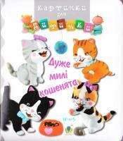 Бомон Емілія, Беліно Наталя Дуже милі кошенята. (картонка) 978-966-10-4584-1