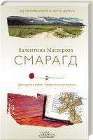 Мастєрова Валентина Смарагд 978-617-12-0496-6