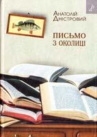 Дністровий Анатолій Письмо з околиці 978-966-465-287-9