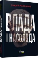 Маклаков Андрій Влада і насолода 978-617-09-5828-0